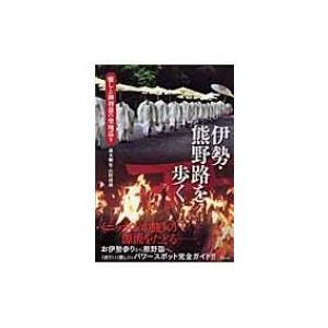 発売日:2008年08月 / ジャンル:実用・ホビー / フォーマット:本 / 出版社:ウェッジ /...