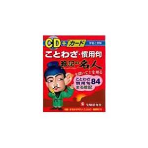 CD付ことわざ 暗記の名人 / 総合学習指導研究会  〔全集・双書〕