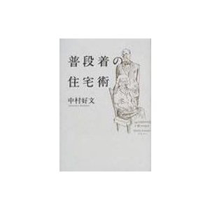 普段着の住宅術 / 中村好文  〔本〕|hmv
