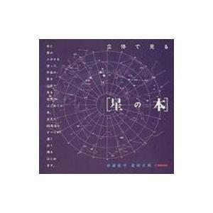 立体で見る「星の本」 かがくのほん / 杉浦康平  〔絵本〕