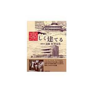 楽しく建てる 建築家・遠藤楽作品集 / 遠藤楽  〔本〕 hmv