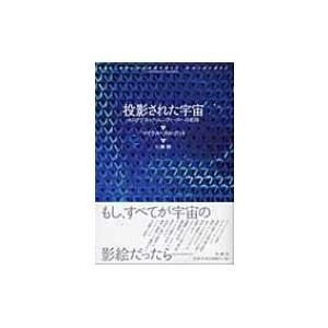 発売日:2005年04月 / ジャンル:哲学・歴史・宗教 / フォーマット:本 / 出版社:春秋社 ...