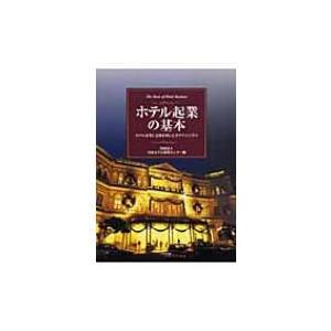 ホテル起業の基本 ホテル産業に足跡を残したホテリエに学ぶ / 日本ホテル教育センター 〔本〕