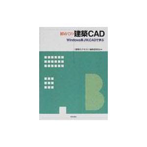 初めての建築CAD Windows版JW_CADで学ぶ / 〈建築のテキスト〉編集委員会  〔全集・双書〕|hmv