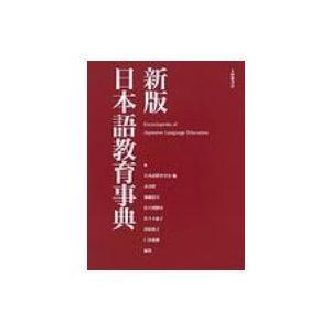 新版日本語教育事典 / 日本語教育学会  〔辞書・辞典〕|hmv