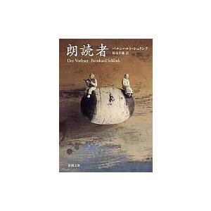 朗読者 新潮文庫 / ベルンハルト・シュリンク  〔文庫〕