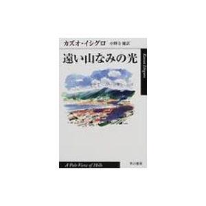 遠い山なみの光 ハヤカワepi文庫【重版予約 入荷次第のお届けになります】 / カズオ・イシグロ  〔文庫〕|hmv