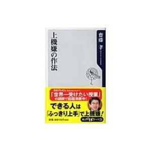 上機嫌の作法 角川oneテーマ21 / 齋藤孝(教育学)  〔新書〕