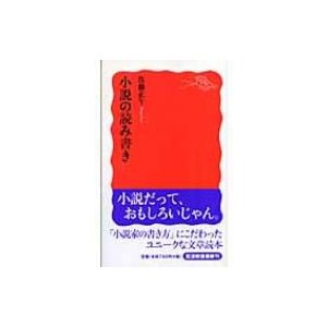 発売日:2006年06月 / ジャンル:文芸 / フォーマット:新書 / 出版社:岩波書店 / 発売...