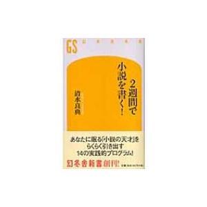 発売日:2006年11月 / ジャンル:文芸 / フォーマット:新書 / 出版社:幻冬舎 / 発売国...
