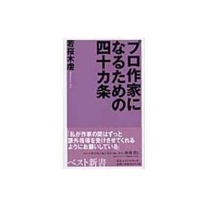 プロ作家になるための四十カ条 ベスト新書 / 若桜木虔  〔新書〕|hmv