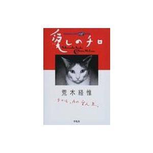 発売日:2002年12月 / ジャンル:アート・エンタメ / フォーマット:全集・双書 / 出版社:...