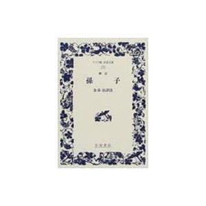 発売日:2001年01月 / ジャンル:哲学・歴史・宗教 / フォーマット:全集・双書 / 出版社:...