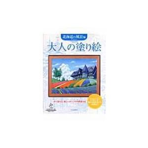 発売日:2007年05月 / ジャンル:アート・エンタメ / フォーマット:本 / 出版社:河出書房...