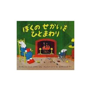 発売日:2001年10月 / ジャンル:文芸 / フォーマット:絵本 / 出版社:評論社 / 発売国...