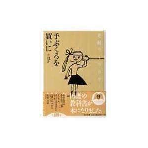 光村ライブラリー 第9巻 / 樺島忠夫  〔全集・双書〕 hmv