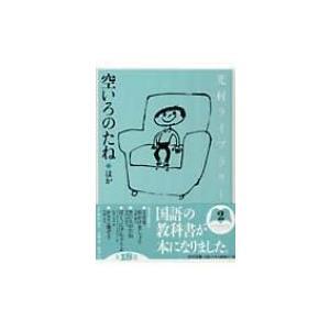 光村ライブラリー 第2巻 空いろのたね ほか / 樺島忠夫  〔全集・双書〕 hmv