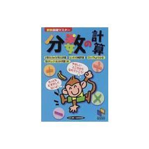 発売日:2001年10月 / ジャンル:物理・科学・医学 / フォーマット:本 / 出版社:みくに出...