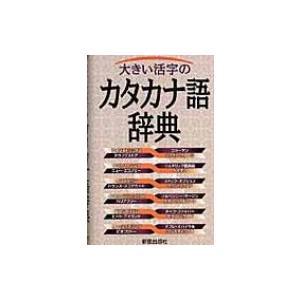 大きい活字のカタカナ語辞典 / 新星出版社  〔辞書・辞典〕|hmv