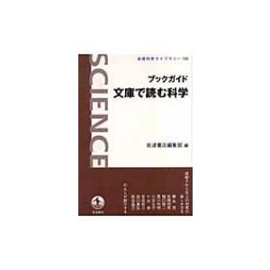 発売日:2007年06月 / ジャンル:物理・科学・医学 / フォーマット:全集・双書 / 出版社:...