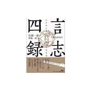 現代語抄訳 言志四録 / 佐藤一斎  〔本〕|hmv