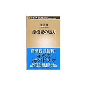 発売日:2003年04月 / ジャンル:哲学・歴史・宗教 / フォーマット:新書 / 出版社:新潮社...