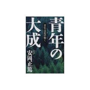 発売日:2002年06月 / ジャンル:哲学・歴史・宗教 / フォーマット:本 / 出版社:致知出版...
