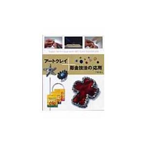 アートクレイ+彫金技法の「応用」 Super Technique with ART CLAY SILVER 650 / 千葉香  〔本〕|hmv