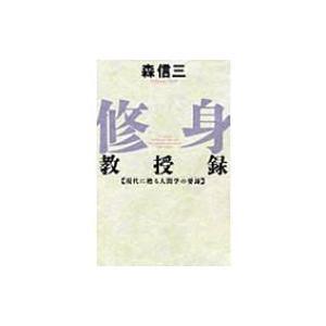 修身教授録 現代に甦る人間学の要諦 CHI CHI-SELECT / 森信三 〔本〕
