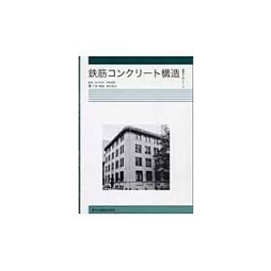 鉄筋コンクリート構造 建築学入門シリーズ / 林静雄  〔全集・双書〕 hmv