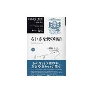 発売日:2005年04月 / ジャンル:文芸 / フォーマット:全集・双書 / 出版社:藤原書店 /...