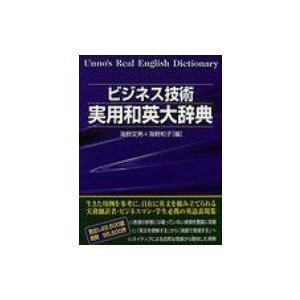 ビジネス技術実用和英大辞典 / 海野文男  〔辞書・辞典〕|hmv