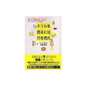 発売日:2007年01月 / ジャンル:ビジネス・経済 / フォーマット:本 / 出版社:青春出版社...