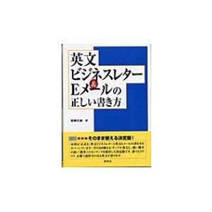 発売日:2004年09月 / ジャンル:語学・教育・辞書 / フォーマット:本 / 出版社:研究社辞...