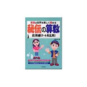 発売日:2004年02月 / ジャンル:物理・科学・医学 / フォーマット:本 / 出版社:東京出版...
