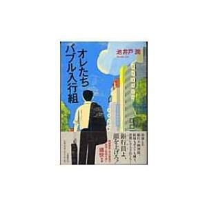 発売日:2004年12月 / ジャンル:文芸 / フォーマット:本 / 出版社:文藝春秋 / 発売国...