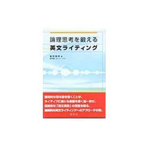 発売日:2003年10月 / ジャンル:語学・教育・辞書 / フォーマット:本 / 出版社:研究社辞...