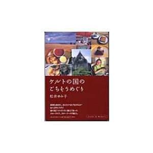 発売日:2004年04月 / ジャンル:実用・ホビー / フォーマット:本 / 出版社:河出書房新社...