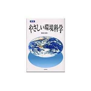やさしい環境科学 / 保田仁資  〔本〕|hmv