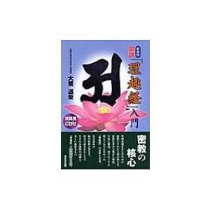 発売日:2008年01月 / ジャンル:哲学・歴史・宗教 / フォーマット:本 / 出版社:鈴木出版...