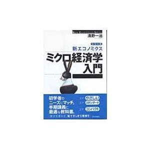 ミクロ経済学入門 シリーズ・新エコノミクス / 清野一治  〔本〕