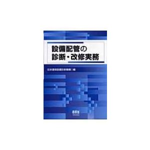 設備配管の診断・改修実務 / 日本建築設備診断機構  〔本〕|hmv