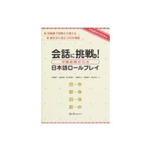 発売日:2005年09月 / ジャンル:語学・教育・辞書 / フォーマット:本 / 出版社:スリーエ...