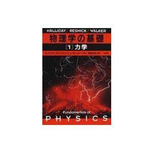 物理学の基礎 1 力学 / デーヴィド・ハリディ  〔本〕|hmv