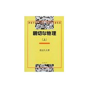 親切な物理 上巻 復刻版 / 渡辺久夫  〔本〕|hmv