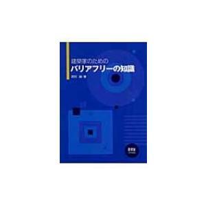 建築家のためのバリアフリーの知識 / 武村誠  〔本〕|hmv