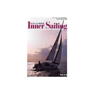 外洋ヨットの教科書 インナーセーリング 1 / 青木洋  〔本〕