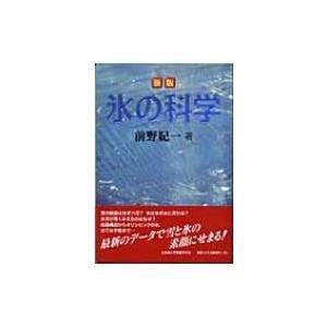 氷の科学 / 前野紀一  〔本〕|hmv