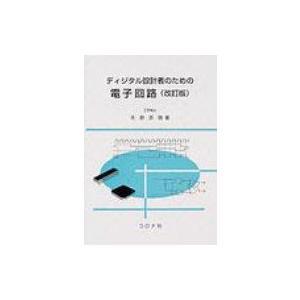 ディジタル設計者のための電子回路 / 天野英晴  〔本〕|hmv