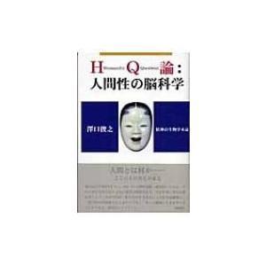 HQ論: 人間性の脳科学 精神の生物学本論 / 沢口俊之  〔単行本〕